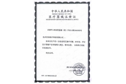 Medical instrument registration certificate 1