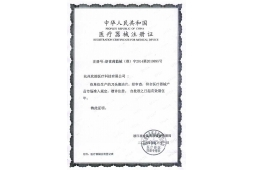 Medical instrument registration certificate 3