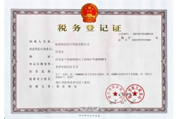 Qualification certificate 2