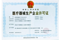 Qualification certificate 4