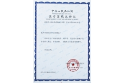 Qualification certificate 5